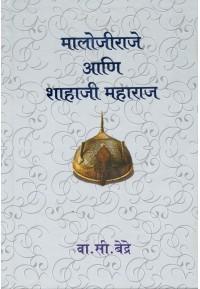 Malojiraje Aani Shahaji Maharaj - मालोजीराजे आणि शाहाजी महाराज