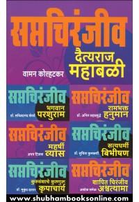 Saptachiranjeev Granthamala Set - सप्तचिरंजीव ग्रंथमाला संच