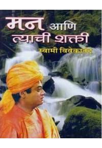 Man Ani Tyachi Shakti - मन आणि त्याची शक्ती