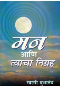 Man Ani Tyacha Nigrah (मन आणि त्याचा निग्रह)