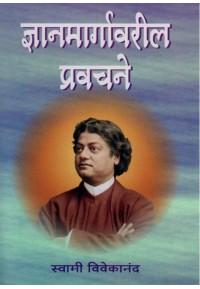 Dnyanmargavaril Pravachane (ज्ञानमार्गावरील प्रवचने)