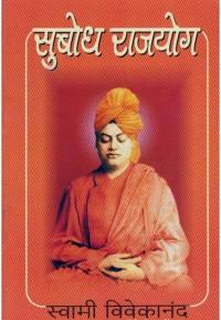 Subodh Rajyog (सुबोध राजयोग)
