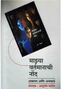 Mazya Vartmanachi Nond (माझ्या वर्तमानाची नोंद)