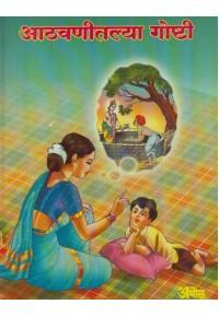 Aathavanitlya Goshti आठवणीतल्या गॊष्टी