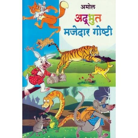 Adbhut Majedar Goshti अद्भुत मजेदार गोष्टी