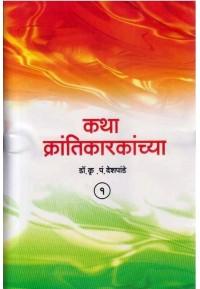 Katha Krantikarakanchya 1 Te 20 (कथा क्रांतीकारकांच्या 1 ते 20