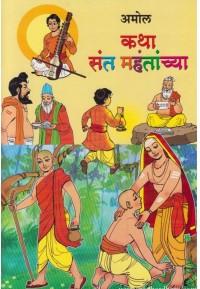 Katha Sant Mahantanchya - कथा संत महंतांच्या