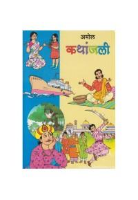 Kathanjali (कथांजली)
