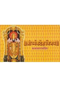 Shri Vyankatesh Vijay Kathasarsahit - श्री व्यंकटेश विजय कथासारासहित