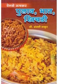 Vegale Ruchakar Pulav, Bhat, Khichadi - वेगळे रुचकर पुलाव, भात,खिचडी