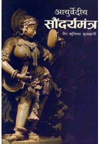 Ayurvediya Saundaryamantra - आयुर्वेदीय सौंदर्यमंत्र
