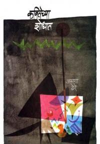 Kavitechya Shodhat - कवितेच्या शोधात