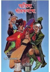 Khajina Lokakathancha - खजिना लोककथांचा