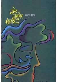 Maner Manusher Indrajal - मनेर मानुषेर इंद्रजाल