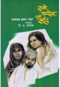 Rajo, Fariya Ani Sayeed - राजो,फरिया आणि सईद