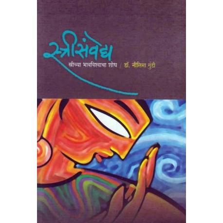 Strisanvedhya - स्त्रीसंवेद्द
