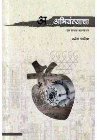 A Abhiyantyacha - अ अभियंत्याचा
