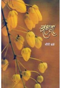 Bahava - बहावा