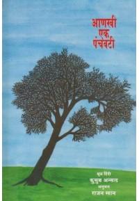 Anakhi Ek Panchavati - आणखी एक पंचवटी