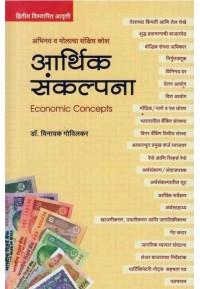 Arthik Sankalpana - आर्थिक संकल्पना