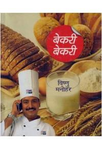 Bekari Bekari - बेकरी बेकरी