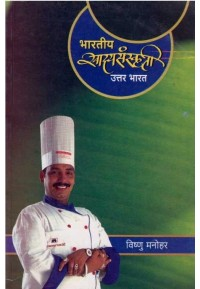 Bharatiya Khadyasanskruti Uttar