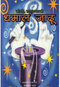 Dhamal Jadu - धमाल जादू