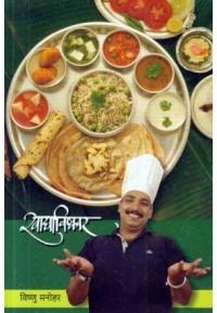 Khadyavishkar - खाद्याविष्कार