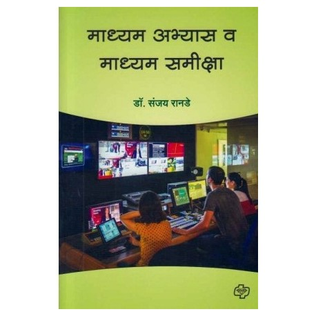 Madhyam Abhyas va Madhyam Samiksha - माध्यम अभ्यास व माध्यम समीक्षा