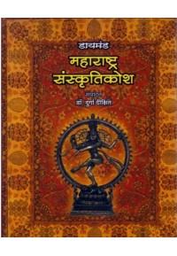 Maharashtra Sanskrutikosh - महाराष्ट्र संस्कृतीकोश