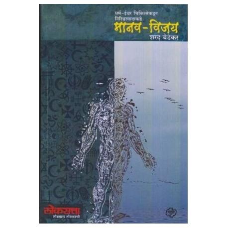Manav Vijay - मानव विजय