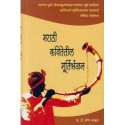 Marathi Kavitetil Murtibhanjan - मराठी कवितेतील मुर्तिभंजन