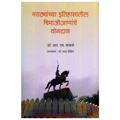 Marathyanchya Etihasatil Chimajiappanche Yogdan -