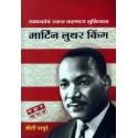 Martin Luther King - मार्टिन लुथर किंग