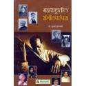 Mharashtratil SangitParampara - महाराष्ट्रातील संगीतपरंपरा