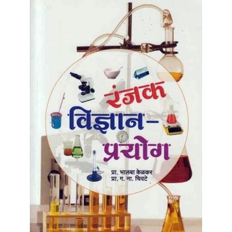 Ranjak Vidnyan Prayog - रंजक विज्ञान प्रयोग