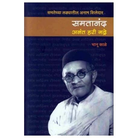 Samatanand Anant Hari Gadre - समतानंद अनंत हरी गद्रे