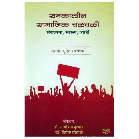 Samkalin Samajik Chalavali - समकालीन सामाजिक चळवळी