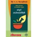 Sampurna Arogyavardhini - संपूर्ण आरोग्यवर्धिनी
