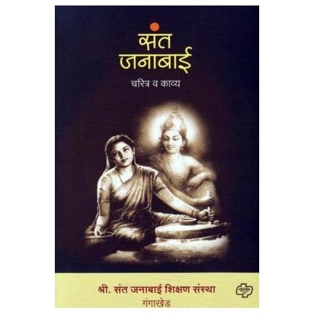 Sant Janabai - संत जनाबाई चरित्र्य व काव्य