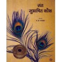 Sant Subhashit Kosh - संत सुभाषित कोश