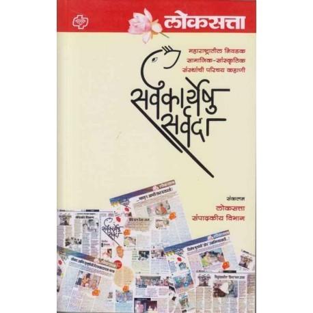 Sarvkaryeshu Sarvada - सर्वकार्येषु सर्वदा