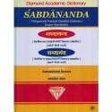 Shabdanand - शब्दानंद