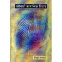 Strivadi Samajik Vichar - स्त्रीवादी सामाजिक विचार