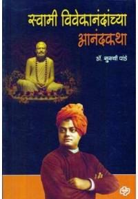 Swami Vivekanandanchya Aanandkatha -स्वामी विवेकानंदांच्या आनंदकथा