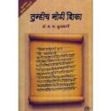 Tumhich Modi Shika - तुम्हीच मोडी शिका