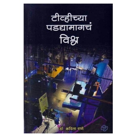 TVchya Padadyamagach Vishwa - टिव्हीच्या पडद्यामागचं विश्व
