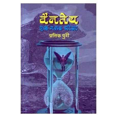 Vainatey Ek Garud Yoddha - वैनतेय एक गरुड योद्धा