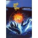 Avaghe Dharu Supant - अवघे धरू सुपंथ