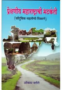Prekshniy Maharastrachi Bhatkanti - प्रेक्षणीय महाराट्राची भटकंती